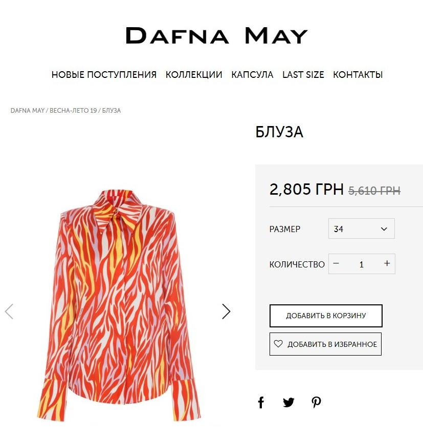 Блуза Dafna May
