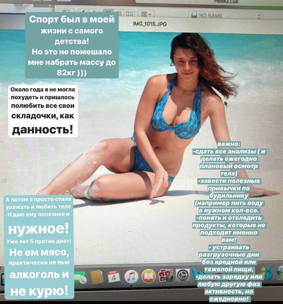 Алина Астровская до похудения